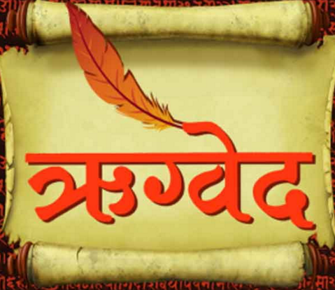 Tangi se Chutkara Dilayen Rigved ke Prabhavi Mantra