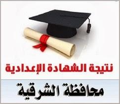 الان اعتماد نتيجة الشهاده الاعاديه محافظة الشرقيه الترم الاول
