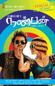 Watch Nanban Online Movie