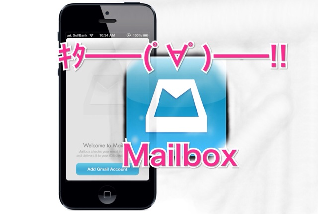 [K!]Mailboxが使えるようになったので雰囲気だけ伝えます.