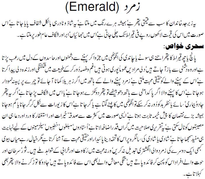 ... Zamurd Ki Pehchan ~ Urdu 2014, 2015, 2016 ,2017, 2018, 2019, 2020