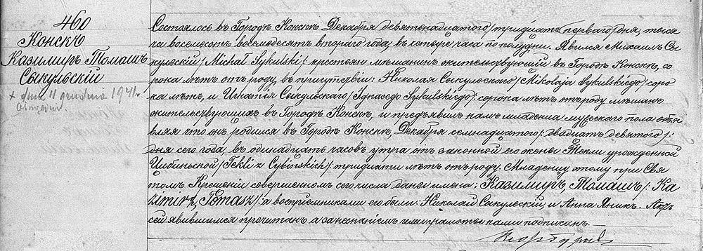 Akt urodzenia ks. K. Sykulskiego z 1882 r. Dopisek ołówkiem: + dnia 11 grudnia 1941 r. Kopia w zbiorach Marcina Brzezińskiego.
