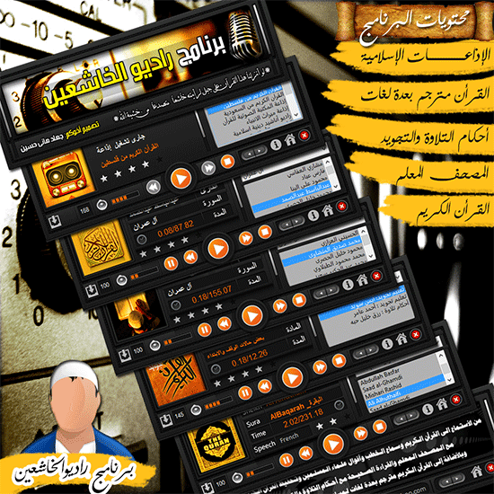 Download Radio El-Khashain v1.0 En&Ar