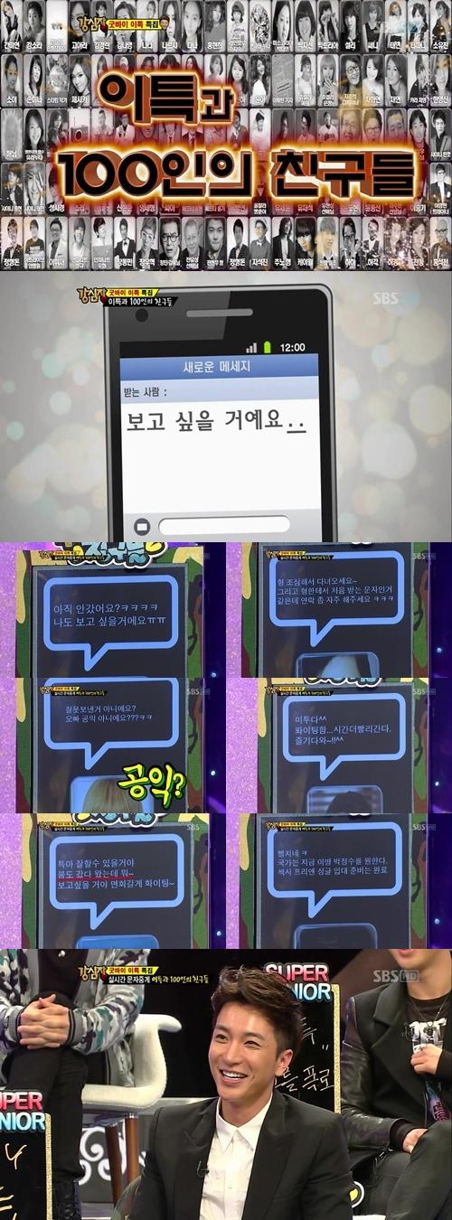 SMS Wamil Leeteuk Dari Selebriti Lainnya