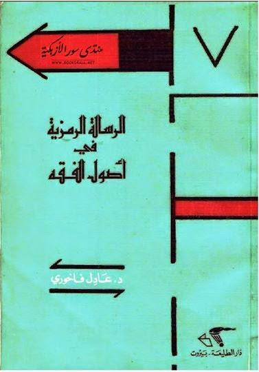الرسالة الرمزية في أصول الفقه - عادل فاخوري pdf