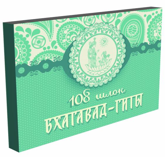 108 шлок «Бхагавад-гиты».