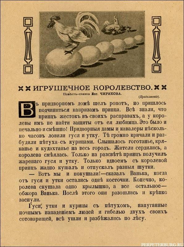 Страница старинного русского журнала. Игрушечное королевство