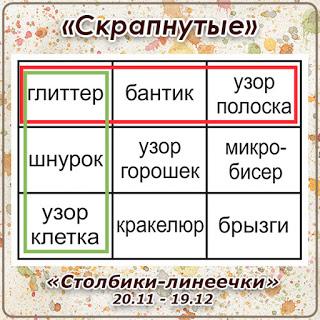 """+++Задание """"Столбики-линеечки"""" до 19/12"""