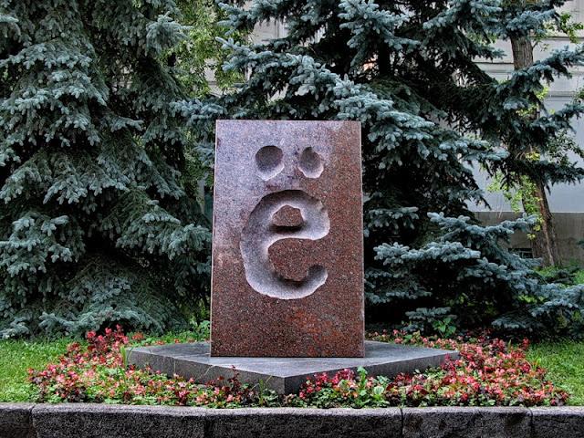 russia letter Ё