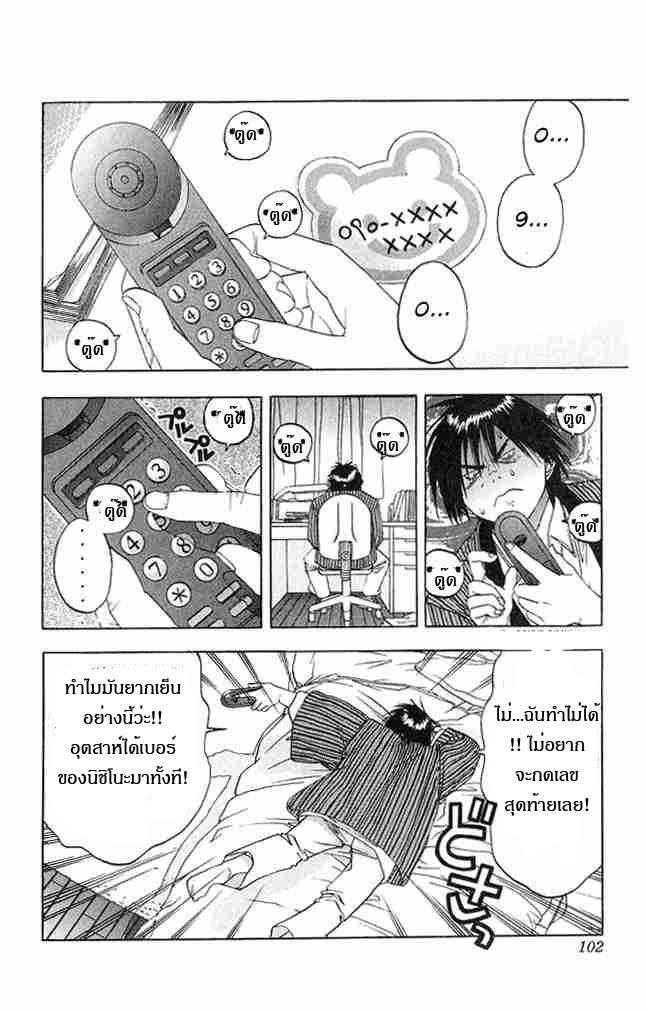 อ่านการ์ตูน Ichigo100 4 ภาพที่ 2
