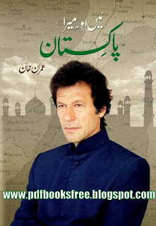 Main Aur Mera Pakistan By Imran Khan Free Download