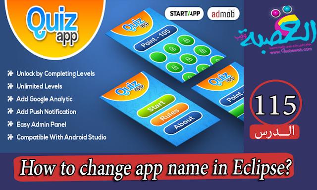 الدرس 115| التعديل على كود Quiz App | change app name