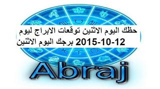 حظك اليوم الاثنين توقعات الابراج ليوم 12-10-2015 برجك اليوم الاثنين