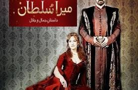 Mera Sultan Episode 83 in High Quality 6th August 2013 Geo Kahani