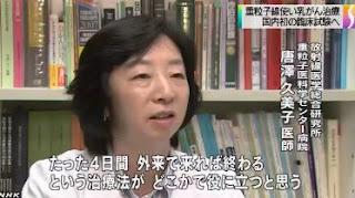 唐沢久美子 重粒子線 がん治療