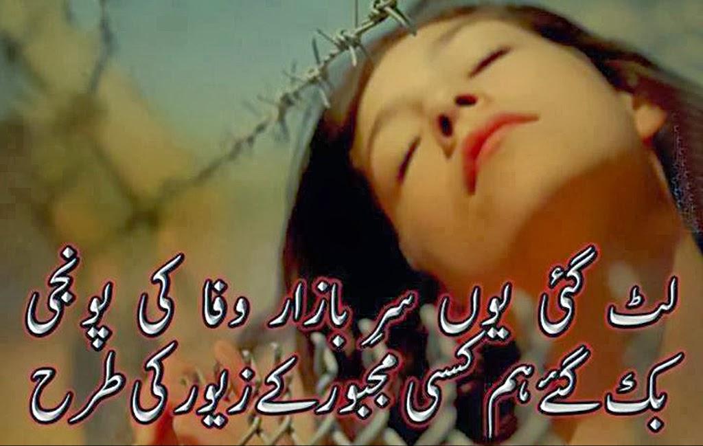 Urdu Sad Shayari On Love With Pictures