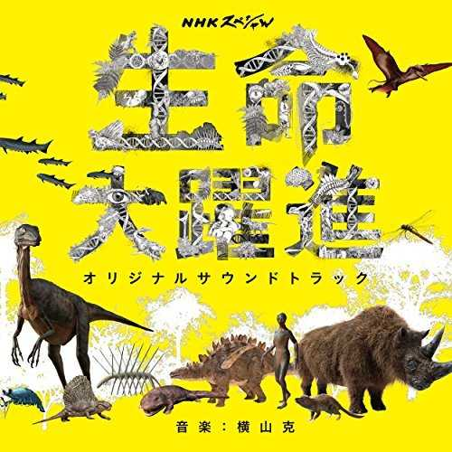 [Album] 横山克 – NHKスペシャル「生命大躍進」オリジナルサウンドトラック (2015.07.08/MP3/RAR)