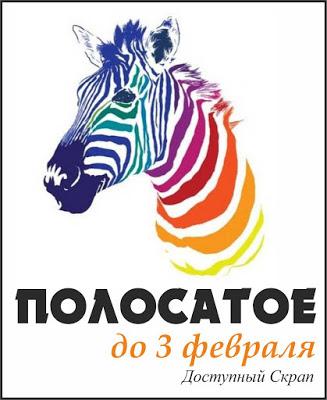 Полосатое 03/02