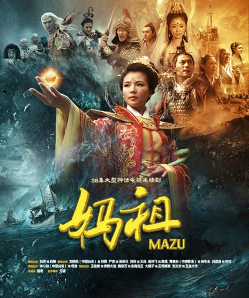 Ma Tổ - Mazu (2012)