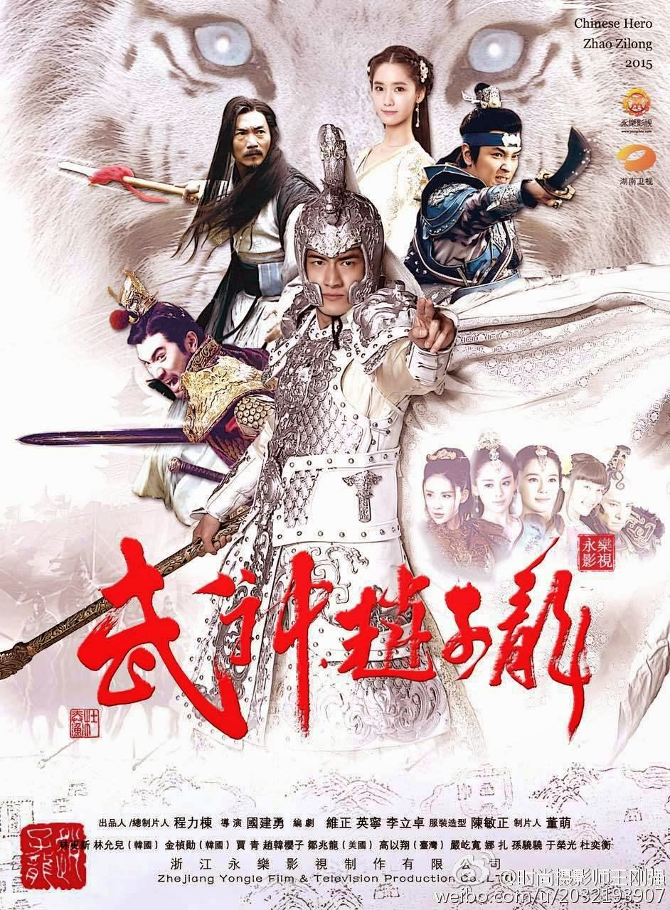 God of War Zhao Yun / �in / 2015 /// Dizi Tan�t�m�
