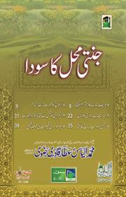 Janti Mahal Ka Sooda Urdu Islamic Book