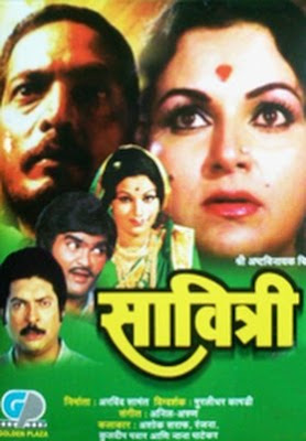Savitri 1983 Marathi Movie Watch Online