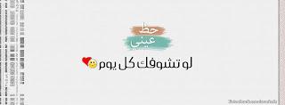 غلاف فيس بوك عربي – كفرات فيس بوك بالعربي - غلاف للفيس بوك عربى