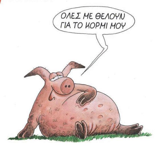 sexy-pig-arkas-oles-me-theloun-gia-to-ko