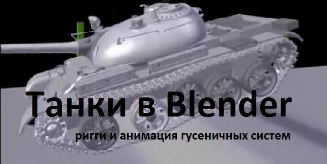 Танки в Blender. Видео по созданию риггов и физики для гусениц. - BlenderTech