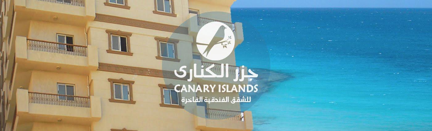 جزر الكنارى للشقق الفندقية