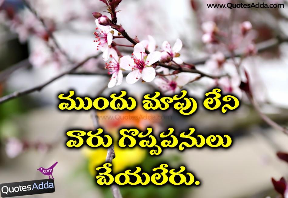 good-afternoon-kavithalu-quotes-telugu