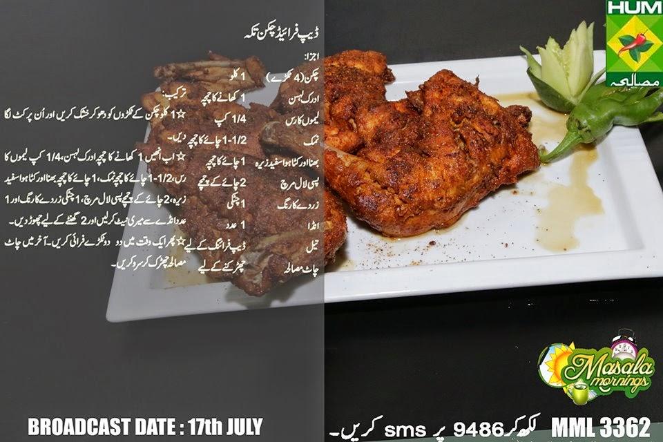 chicken tikka recipe in urdu by shireen anwar