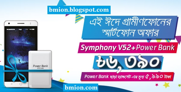 Grameenphone-s-Eid-Smartphone-offer-Symphony-v5-Powerbank-only-at-BDT-6390-Without-Powerbank-5990TK