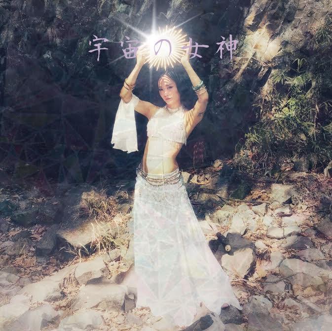 宇宙の女神