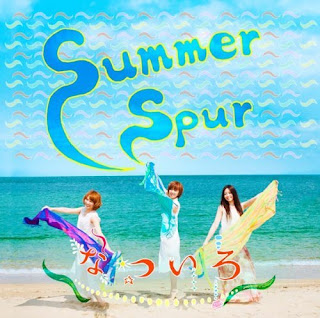 Natsuiro なついろ - Summer Spur