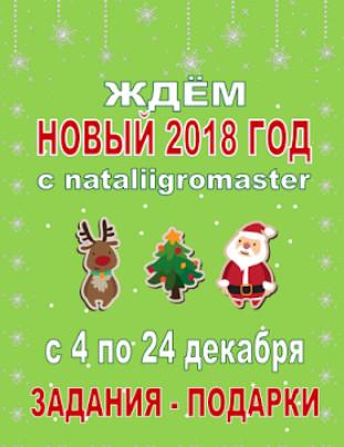 Ждём Новый год