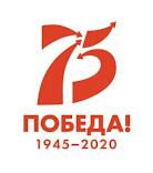 2020 г. - год Памяти и славы