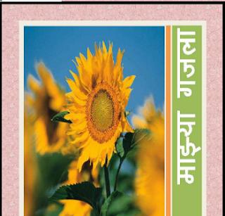 Majhya+gajala+(marathi+gajal).png