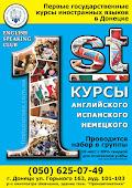 1 Державні курси іноземних мов