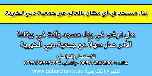 بناء مسجد في أي مكان بالعالم عبر جمعية دبي الخيرية │ للتواصل واتساب: 00971569377884