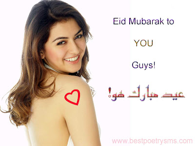 Eid Mubarak 2012 with girl photo