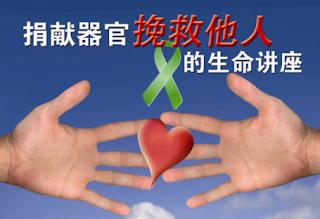 捐献器官挽救他人的生命