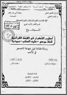 أسلوب التكرار في القصة القرآنية : قصة موسى عليه السلام نموذجا - رسالة ماجستير