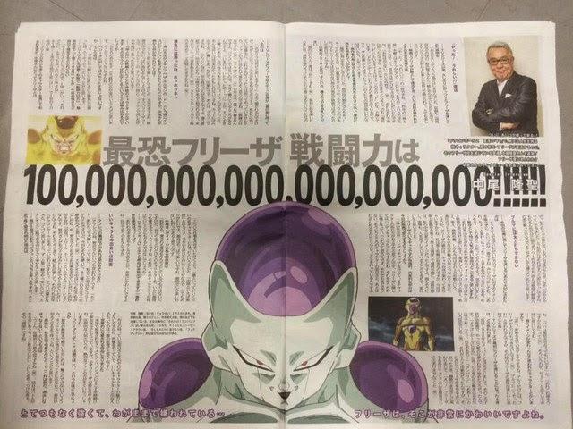 Kekuatan Golden Frieza lebih dari 100,000,000,000,000,000,000?
