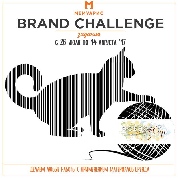 Brand Challenge #9 - ScrapМир до 14/08