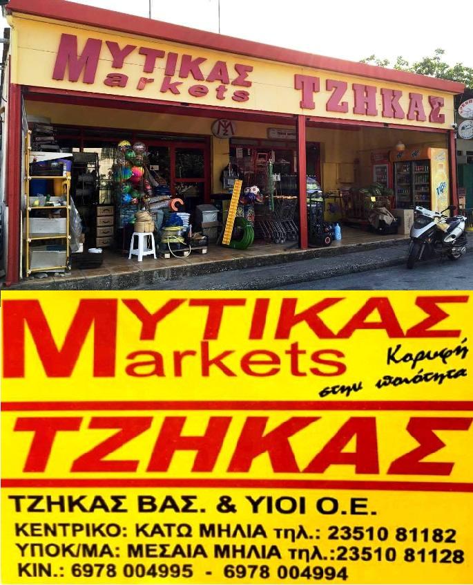 ΜΥΤΙΚΑΣ markets ΤΖΗΚΑΣ!