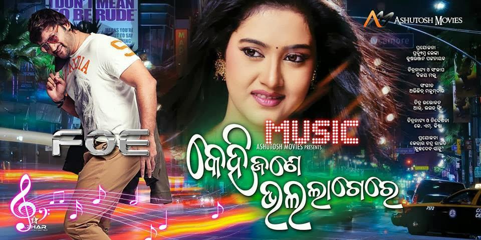 Kehi jane bhala lagere odia film songs oriya for Archita ghosh
