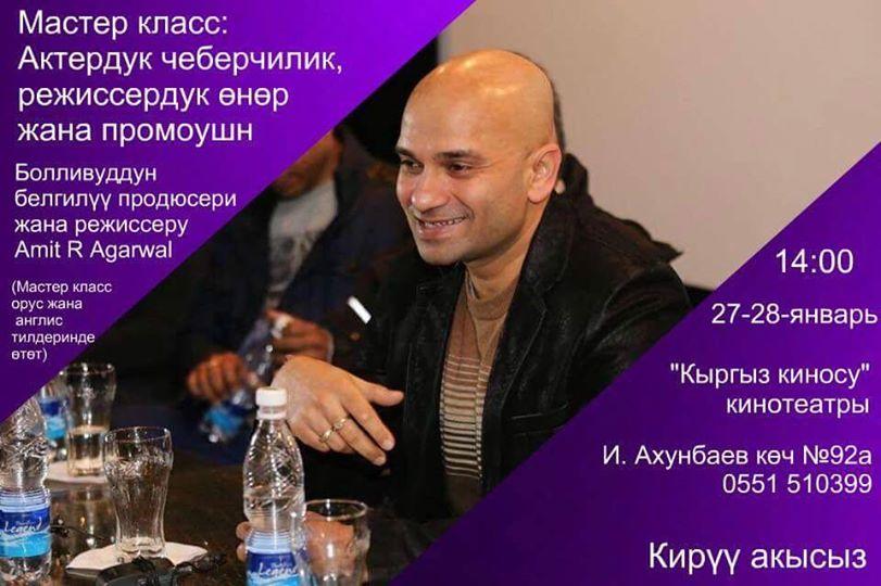 Master Class: Kyrgyzstan