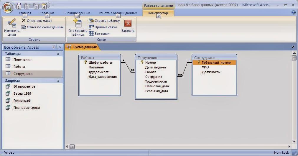 Как сделать базу данных в access пример