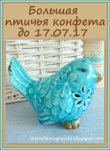 Большая птичья конфетка от Тани-Ласточки